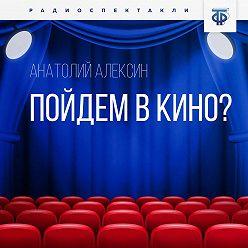 Анатолий Алексин - Пойдем в кино?