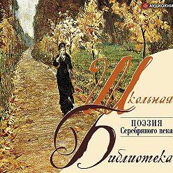 Коллективные сборники - Поэзия. «Серебряный век»