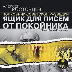 Алексей Ростовцев - Ящик для писем от покойника (рассказы)