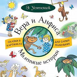 Эдуард Успенский - Вера и Анфиса. Маленькие истории (сборник)