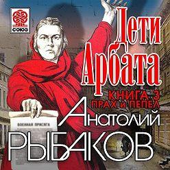Анатолий Рыбаков - Дети Арбата. Книга третья. Прах и пепел