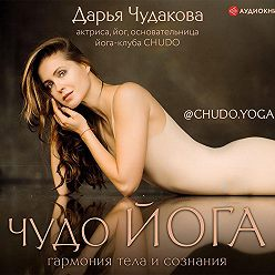 Дарья Чудакова - Чудо йога. Гармония тела и сознания
