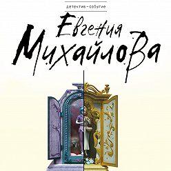Евгения Михайлова - Вечное сердце