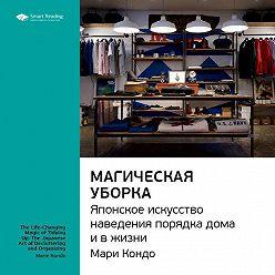 Smart Reading - Ключевые идеи книги: Магическая уборка. Японское искусство наведения порядка дома и в жизни. Мари Кондо