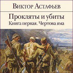 Виктор Астафьев - Прокляты и убиты. Книга 1
