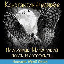 Константин Назимов - Поисковик. Магический песок и артефакты