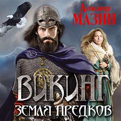 Александр Мазин - Земля предков