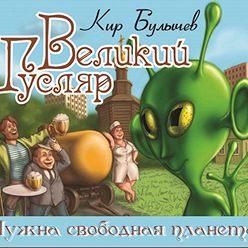 Кир Булычев - Великий Гусляр. Нужна свободная планета