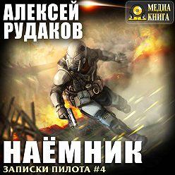 Алексей Рудаков - Наёмник