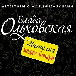 Влада Ольховская - Магнолия мадам Бовари
