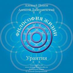 Алексей Попов - Ваши вопросы и ответы. Часть 1
