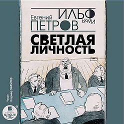 Илья Ильф - Светлая личность