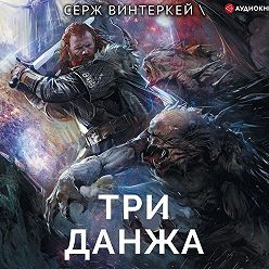 Серж Винтеркей - Три данжа