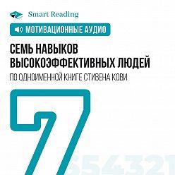 Smart Reading - Семь навыков эффективных людей