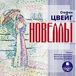 Стефан Цвейг - Новеллы