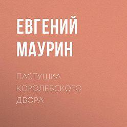 Евгений Маурин - Пастушка королевского двора