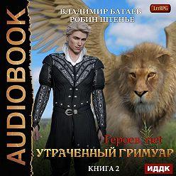 Владимир Батаев - Утраченный гримуар