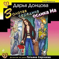 Дарья Донцова - Золотая середина ослика Иа