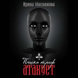 Ирина Мясникова - Пешка треф атакует