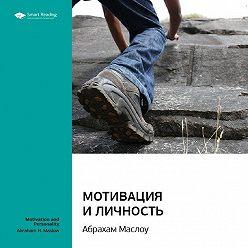 Smart Reading - Абрахам Маслоу: Мотивация и личность. Саммари