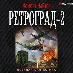 Комбат Найтов - Ретроград-2