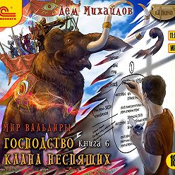 Дем Михайлов - Господство клана Неспящих. Книга 6