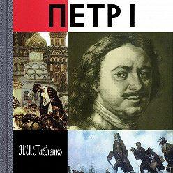 Николай Павленко - Петр I