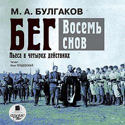 Михаил Булгаков - Бег. Восемь снов