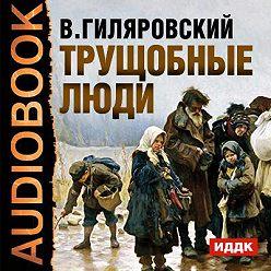 Владимир Гиляровский - Трущобные люди