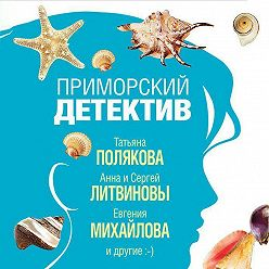 Наталья Александрова - Приморский детектив