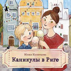 Юлия Кузнецова - Каникулы в Риге