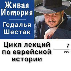 Гедалья Шестак - Восстание Маккавеев. Годы чудес
