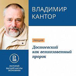 Владимир Кантор - Достоевский как ветхозаветный пророк