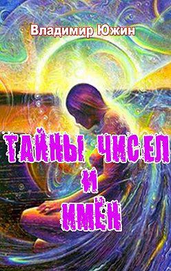 Владимир Южин - Тайны чисел и имён