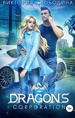 Виктория Свободина - Dragons corporation