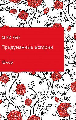 ALEX 560 - Придуманные истории