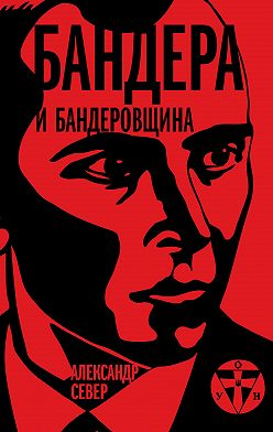 Александр Север - Бандера и бандеровщина