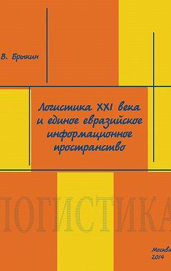А. Брыкин - Логистика XXI века и единое евразийское информационное пространство