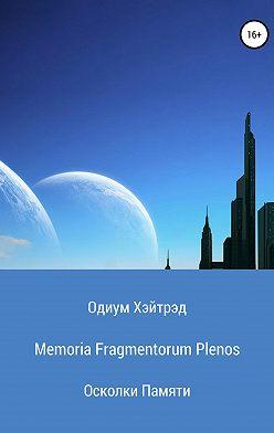 Одиум Хэйтрэд - Memoria Fragmentorum Plenos. Осколки Памяти