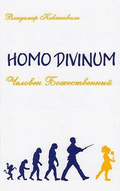 Владимир Кевхишвили - Homo Divinum. Человек Божественный