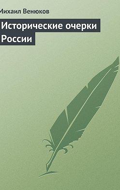 Михаил Венюков - Исторические очерки России
