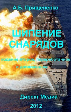 Александр Прищепенко - Шипение снарядов