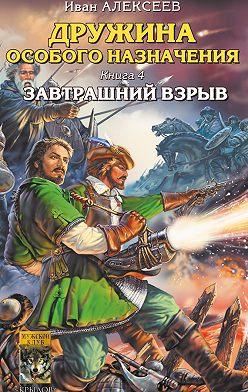 Иван Алексеев - Завтрашний взрыв
