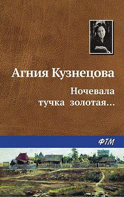 Агния Кузнецова (Маркова) - Ночевала тучка золотая…