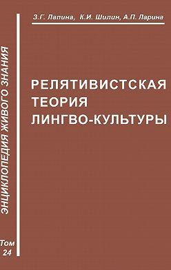 З. Лапина - Релятивистская теория лимбокультуры