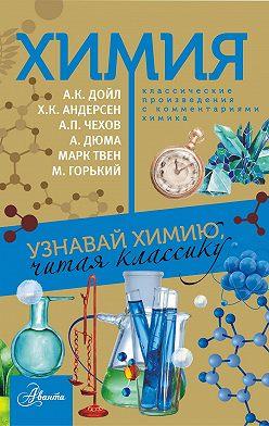 Сборник - Химия. Узнавай химию, читая классику. С комментарием химика