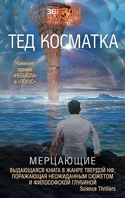 Тед Косматка - Мерцающие