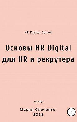 Мария Савченко - Основы HR Digital для HR и рекрутера