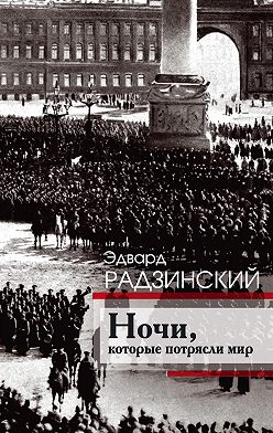 Эдвард Радзинский - Ночи, которые потрясли мир