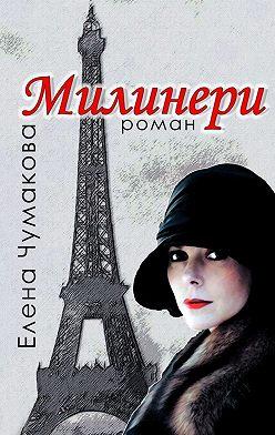 Елена Чумакова - Милинери